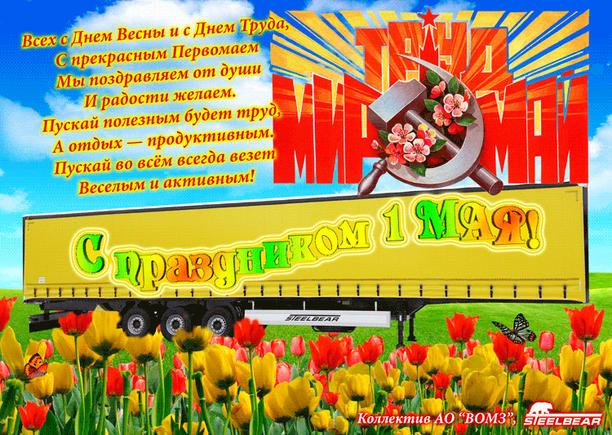 Поздравляем с 1 Мая - День весны и труда!