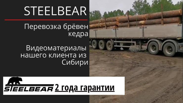 Техника в работе: Бортовой полуприцеп STEELBEAR – перевозка брёвен кедра!